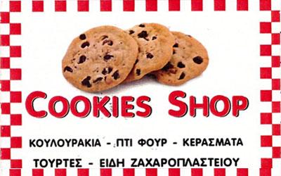 Ζαχαροπλαστείο Cookies Shop Γιαννιτσά