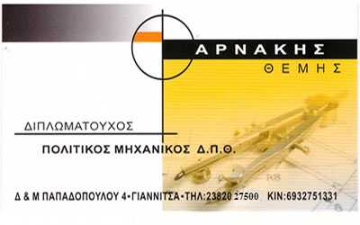 Αρνάκης Θέμης, Πολιτικός Μηχανικός, Γιαννιτσά