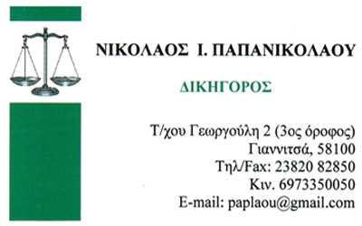 Παπανικολάου Νικόλαος Δικηγόρος Γιαννιτσά
