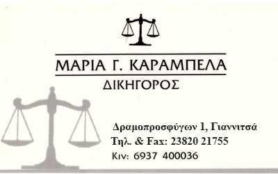 Καράμπελα Μαρία Δικηγόρος Γιαννιτσά