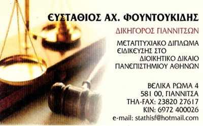 Φουντουκίδης Στάθης, Δικηγόρος, Γιαννιτσά