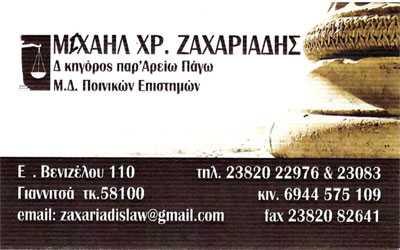 Ζαχαριάδης Μιχαήλ, Δικηγόρος Γιαννιτσά