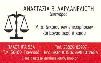 Δαρδανελιώτη Αναστασία, Δικηγόρος, Γιαννιτσά
