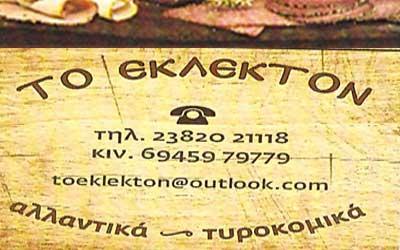 Παραδοσιακά Προϊόντα, ΤΟ ΕΚΛΕΚΤΟΝ, Γιαννιτσά