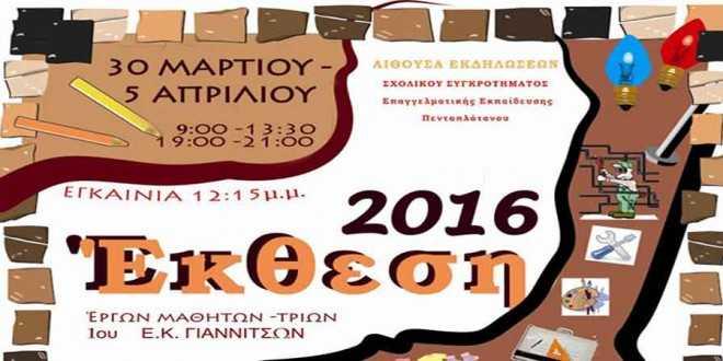 1ο Εργαστηριακό Κέντρο Γιαννιτσών:Ετήσια έκθεση έργων μαθητών 2016