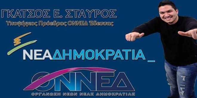 Υποψήφιος πρόεδρος ΟΝΝΕΔ Έδεσσας Γκάτσος Σταύρος