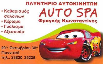 AUTO SPA, Πλυντήριο Αυτοκινήτων, Γιαννιτσά