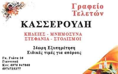 Κασσερούδης, Γραφείο Τελετών, Γιαννιτσά