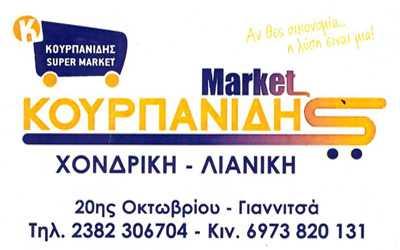Κουρπανίδης Market Γιαννιτσά