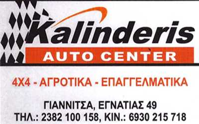 Καλινδέρης, Auto Center, Γιαννιτσά