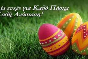 Ο logospellas.gr σας εύχεται Καλή Ανάσταση!