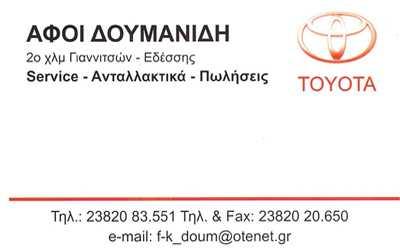 Αφοι Δουμανίδη, TOYOTA, Γιαννιτσά
