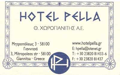 Ξενοδοχείο Pella, Γιαννιτσά