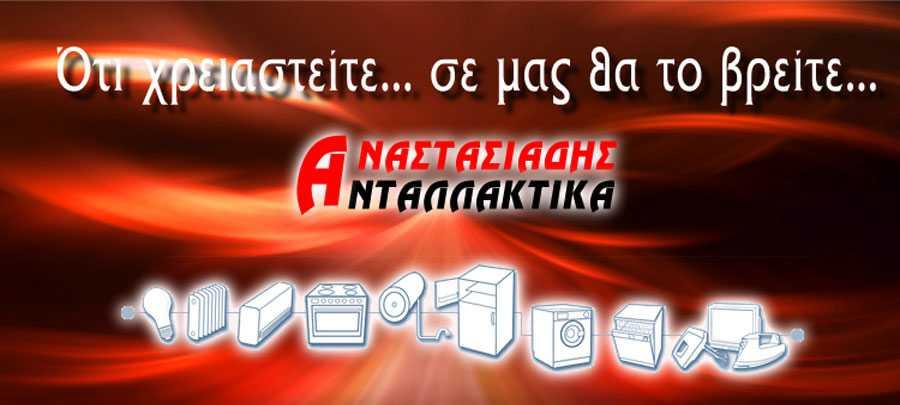anastasiadisantallaktik1