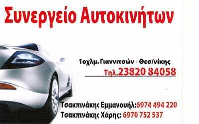 Τσακπινάκης,  Συνεργείο Αυτοκινήτων, Γιαννιτσά