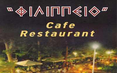 Καφετέρια - Εστιατόριο Φιλίππειο Γιαννιτσά