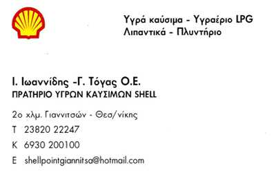 Πρατήριο Υγρών Καυσίμων SHELL Γιαννιτσά