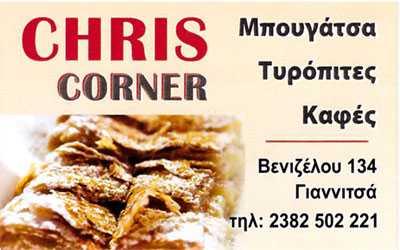 Chris Corner, Μπουγάτσα, Καφές, Γιαννιτσά