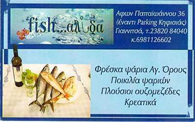 Ψαροταβέρνα Φυσαλίδα Γιαννιτσά