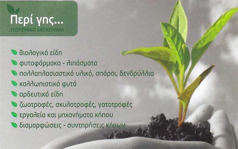 perigis1