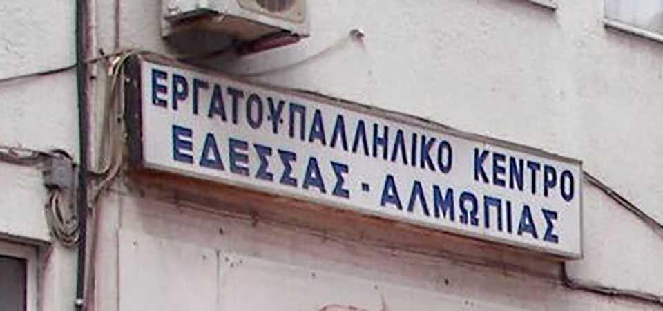 Αποτέλεσμα εικόνας για Εργατοϋπαλληλικό Κέντρο Έδεσσας και Αλμωπίας
