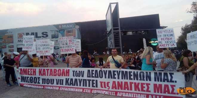 Σωματείο εργαζομένων Καρυπίδη: Πέμπτη κινητοποίηση στα γραφεία του ΟΑΕΔ Δωδεκανήσου και συλλαλητήριο το Σάββατο στο άγαλμα Βενιζέλου