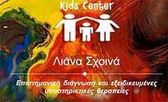 Kids Center Γιαννιτσά & Εδεσσα