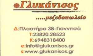 glikanisosodigos