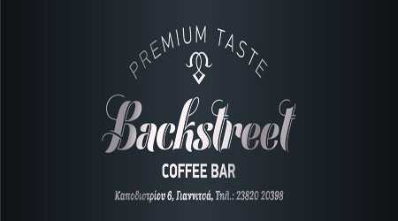 Backstreet, coffee bar, Γιαννιτσά
