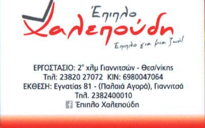 Μ. Χαλεπούδης, έπιπλα, Γιαννιτσά