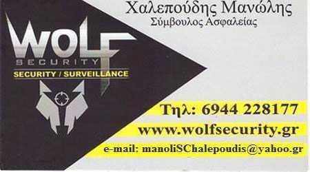 Wolf Security Χαλεπούδης Μανώλης, Γιαννιτσά