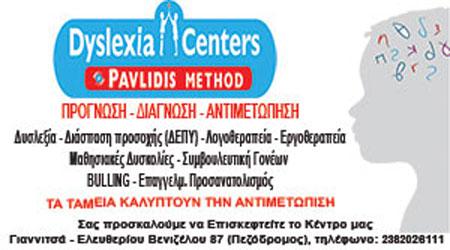 Dyslexia Centers, Γιαννιτσά