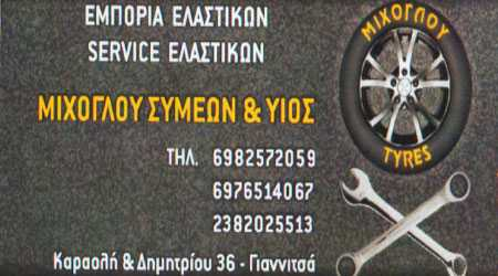 Μίχογλου Συμεών & Υιός, Εμπορία, service ελαστικών, Γιαννιτσά