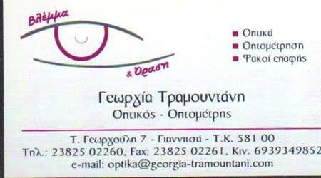 Οπτικά, Τραμουντάνη Γεωργία, Γιαννιτσά