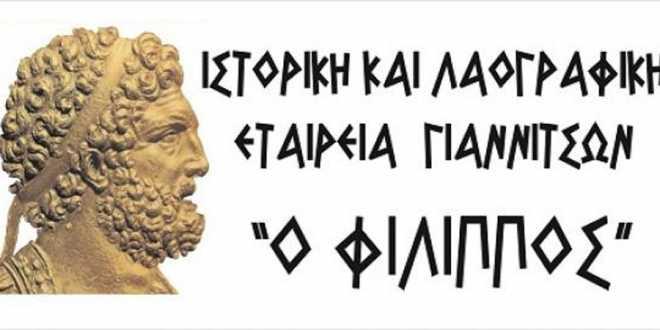 Η ετήσια εκδήλωση κοπής της βασιλόπιτας της Ιστορικής και Λαογραφικής Εταιρείας Γιαννιτσών