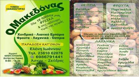 Ο Μακεδόνας, Χονδρικό - Λιανικό Εμπόριο, Άσπρο Σκύδρας