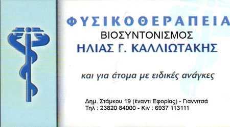 Καλλιωτάκης Ηλίας, Φυσικοθεραπεία, Γιαννιτσά