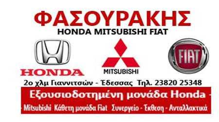 Φασουράκης, Γιαννιτσά, Honda - Mitsubishi - Fiat