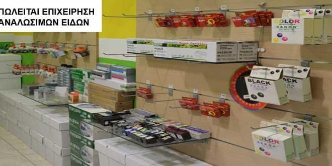 Πωλείται επιχείρηση αναλωσίμων ειδών στο κέντρο των Γιαννιτσών