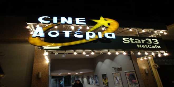 Οι ταινίες της εβδομάδας στο σινέ Αστέρια στα Γιαννιτσά