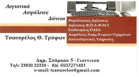 tsaourelosinternet1