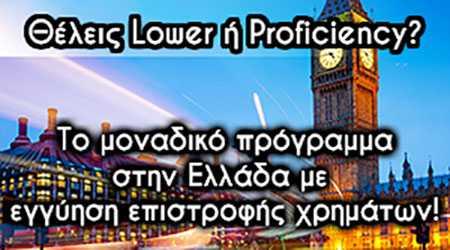 Πιστοποίηση Lower και Proficiency