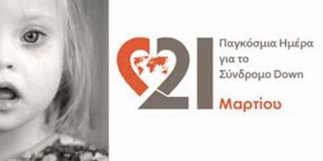 21η Μαρτίου – Παγκόσμια Ημέρα Ατόμων με Σύνδρομο Down