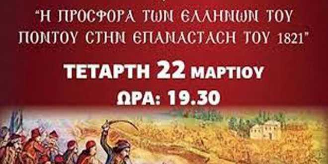 Θεατρική παράσταση «Η προσφορά των Ποντίων στην επανάσταση του 1821»