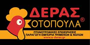 Δέρας κοτόπουλα