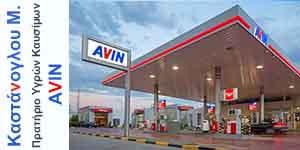 Πρατήριο Υγρών Καυσίμων AVIN