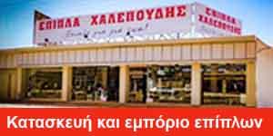 Έπιπλο Χαλεπούδης