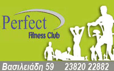 Perfect, Fitness club, Γιαννιτσά