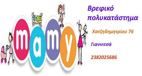MAMY, Βρεφικό πολυκατάστημα, Γιαννιτσά