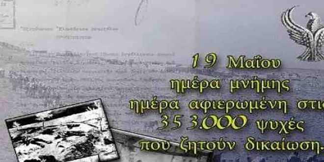 Ψήφισμα ΔΣ Πέλλας για τη διεκδίκηση της αναγνώρισης της Γενοκτονίας των Ποντίων